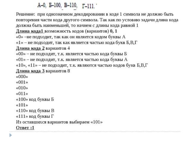 Решение: при однозначном декодировании в коде 1 символа не должно быть повтор...
