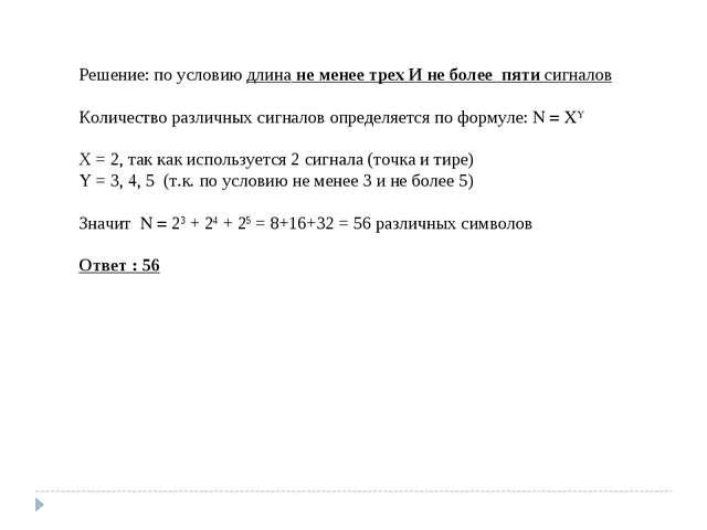 Решение: по условию длина не менее трех И не более пяти сигналов Количество р...