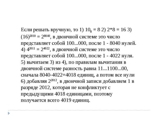 Если решать вручную, то 1) 108 = 8 2) 2*8 = 16 3) (16)2010 = 28040, в двоично...