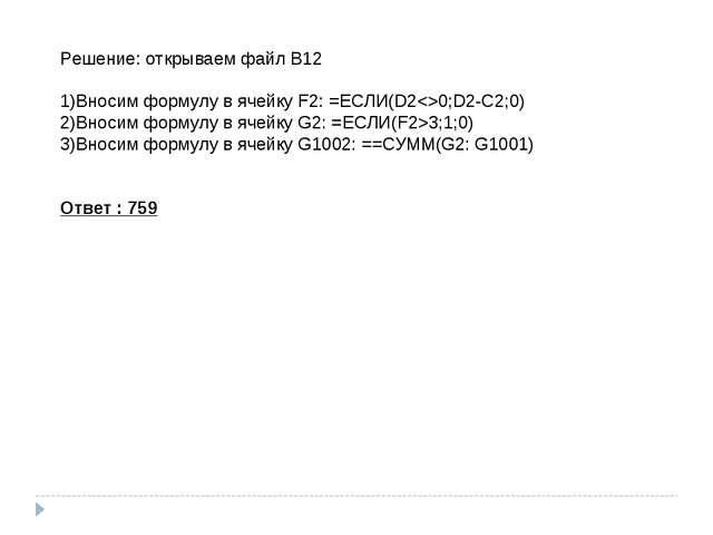 Решение: открываем файл В12 Вносим формулу в ячейку F2: =ЕСЛИ(D20;D2-C2;0) Вн...