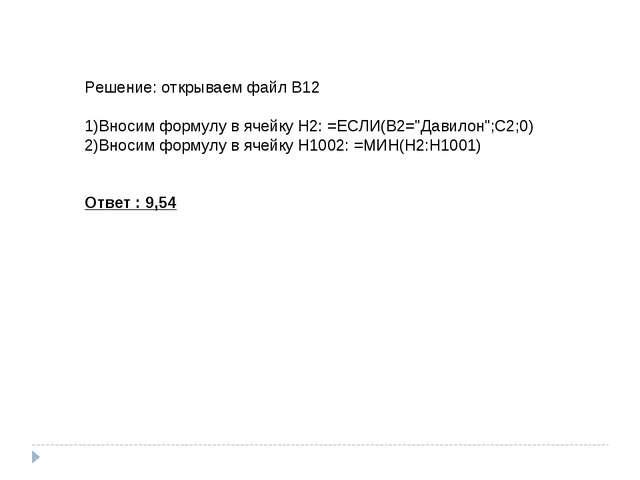 """Решение: открываем файл В12 Вносим формулу в ячейку Н2: =ЕСЛИ(B2=""""Давилон"""";C2..."""