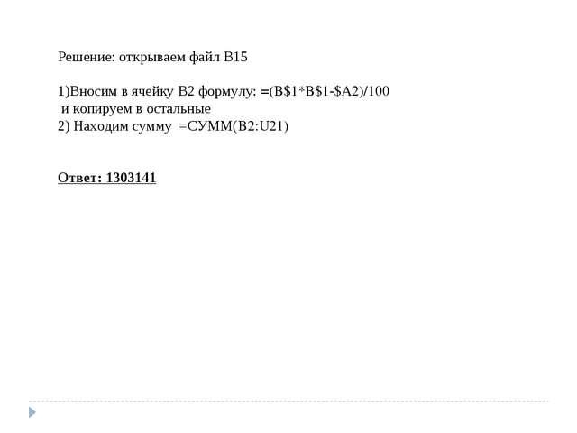 Решение: открываем файл В15 1)Вносим в ячейку В2 формулу: =(B$1*B$1-$A2)/100...