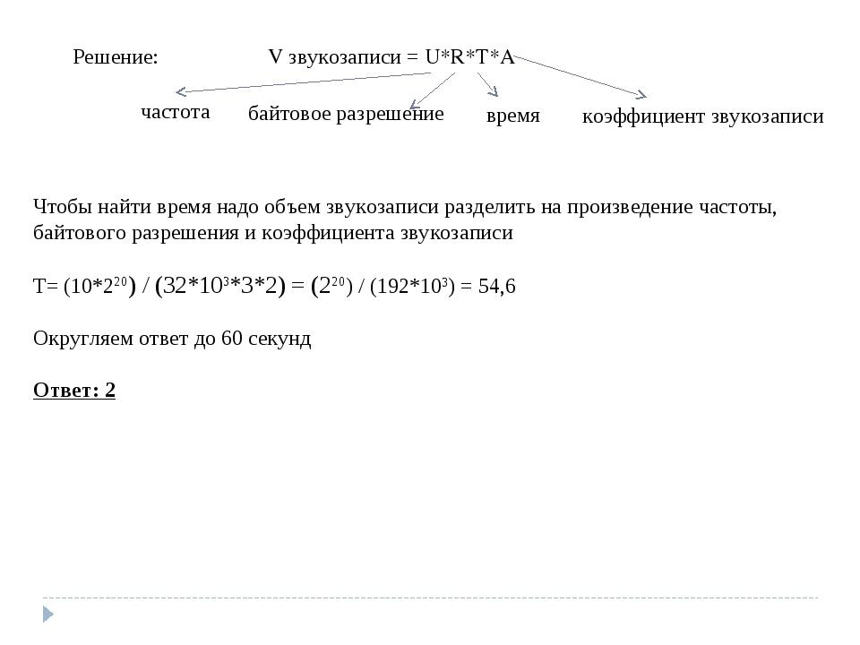Решение: V звукозаписи = U*R*T*A частота байтовое разрешение время коэффициен...
