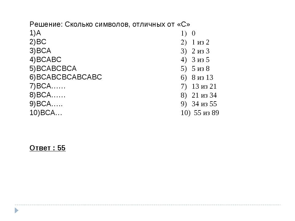 Решение: Сколько символов, отличных от «С» A BC BCA BCABC BCABCBCA BCABCBCABC...