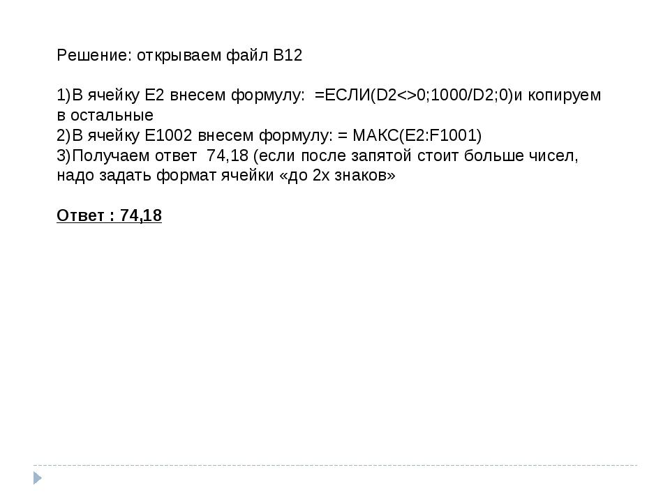 Решение: открываем файл В12 В ячейку Е2 внесем формулу: =ЕСЛИ(D20;1000/D2;0)и...