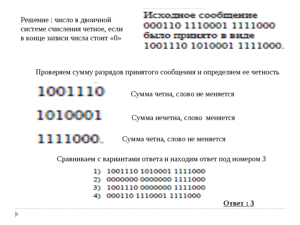 Решение : число в двоичной системе счисления четное, если в конце записи числ...