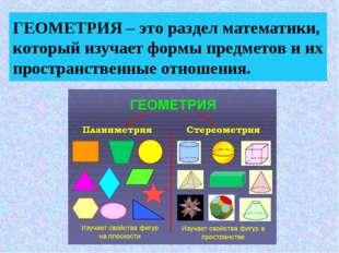 ГЕОМЕТРИЯ – это раздел математики, который изучает формы предметов и их прост