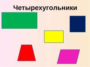 333 Четырехугольники