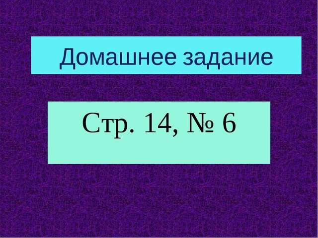 Домашнее задание Стр. 14, № 6
