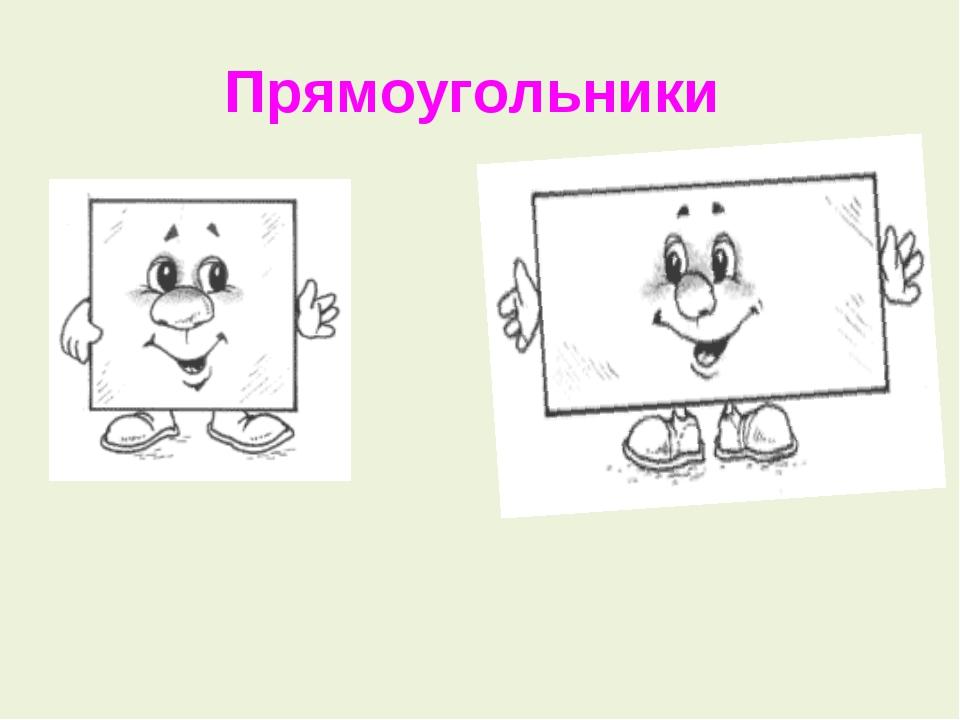 очаровывали картинки на тему квадрат и прямоугольник много поздравлений разных