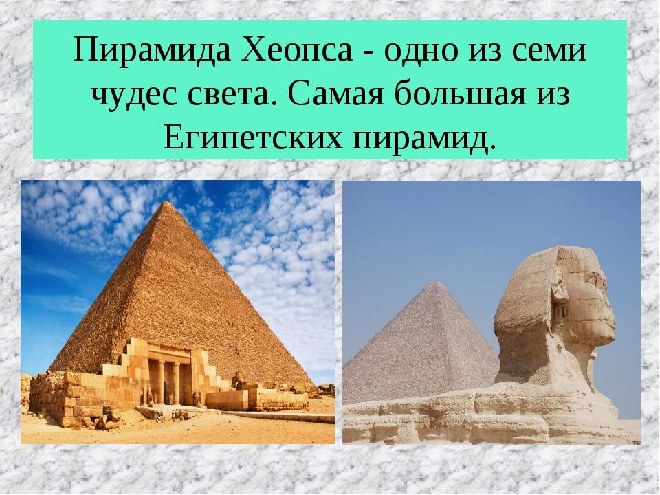 Пирамида Хеопса - одно из семи чудес света. Самая большая из Египетских пирам...