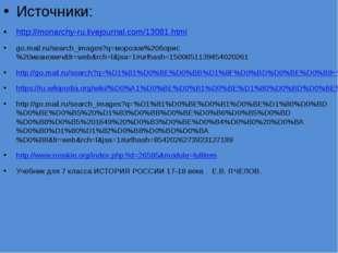 Источники: http://monarchy-ru.livejournal.com/13081.html go.mail.ru/search_i