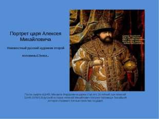 Портрет царя Алексея Михайловича Неизвестный русский художник второй половины
