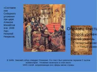 В 1649г. Земский собор утвердил Уложение. Его текст был напечатан тиражом 2 т