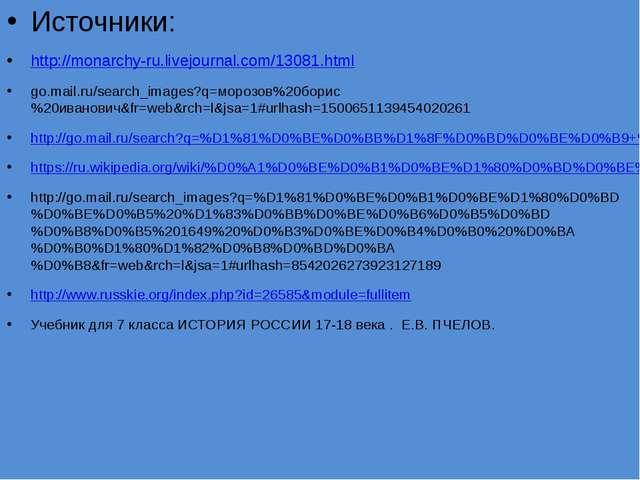 Источники: http://monarchy-ru.livejournal.com/13081.html go.mail.ru/search_i...