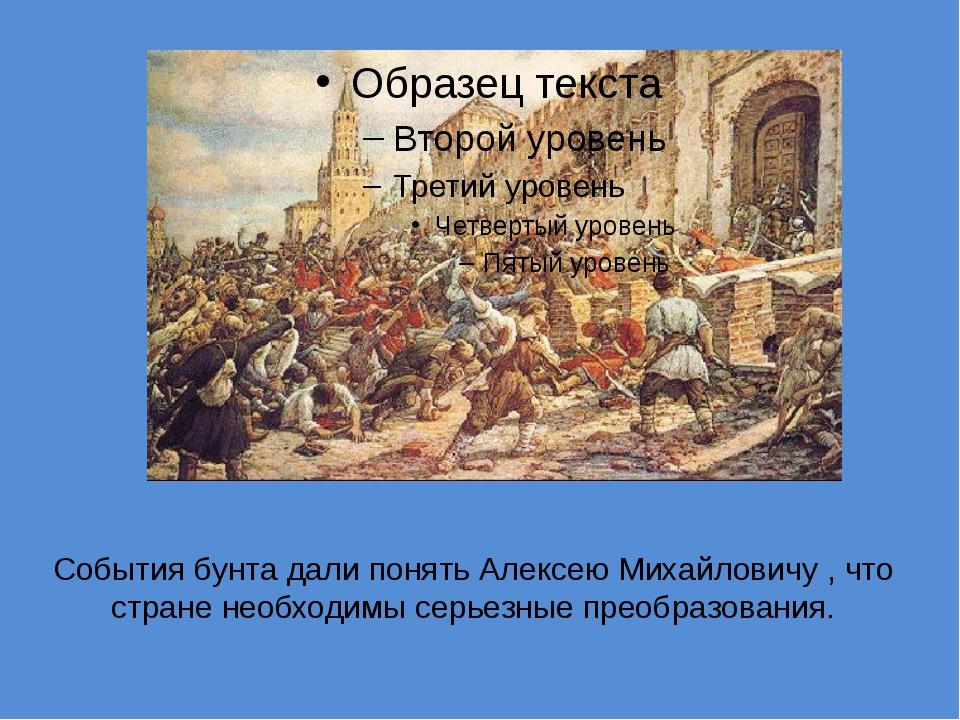 События бунта дали понять Алексею Михайловичу , что стране необходимы серьезн...