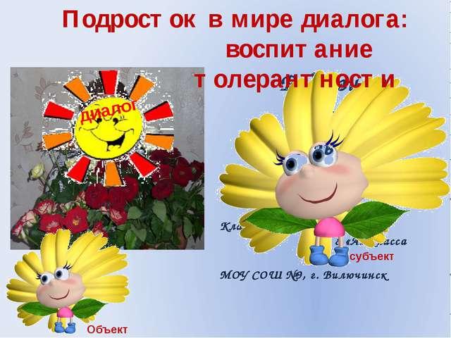 Радыгина Елена Юрьевна I квалификационная категория Классный руководитель 8 «...
