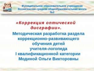 Муниципальное образовательное учреждение Вознесенская средняя общеобразовател