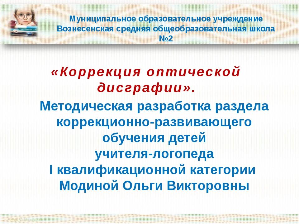 Муниципальное образовательное учреждение Вознесенская средняя общеобразовател...