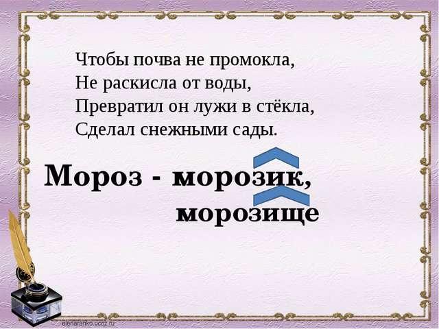 Чтобы почва не промокла, Не раскисла от воды, Превратил он лужи в стёкла, Сде...