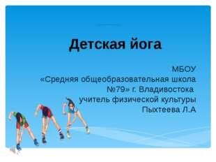 Муниципальное бюджетное общеобразовательное учреждение Детская йога МБОУ «Ср