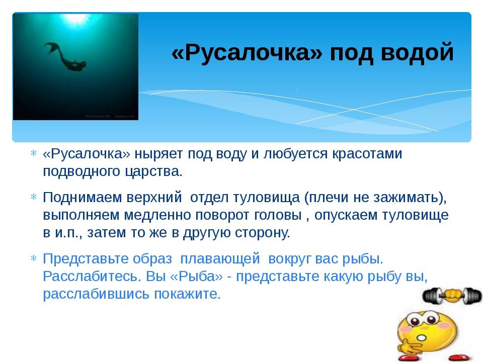 «Русалочка» ныряет под воду и любуется красотами подводного царства. Поднимае...