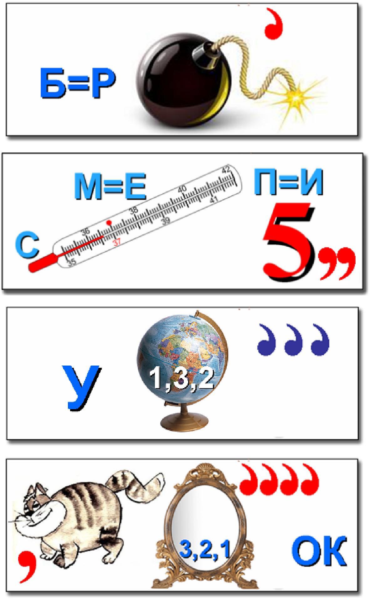 Математические ребусы картинки начальная школа