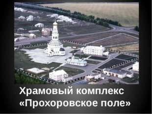 Храмовый комплекс «Прохоровское поле»