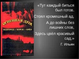 «Тут каждый биться был готов. Стоял кромешный ад. А до войны без лишних слов