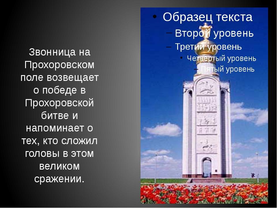 Звонница на Прохоровском поле возвещает о победе в Прохоровской битве и напо...