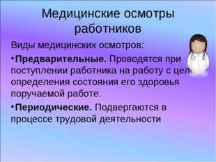 Медицинские осмотры работников Виды медицинских осмотров: Предварительные. Пр