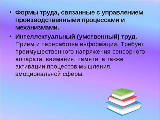 Формы труда, связанные с управлением производственными процессами и механизма...