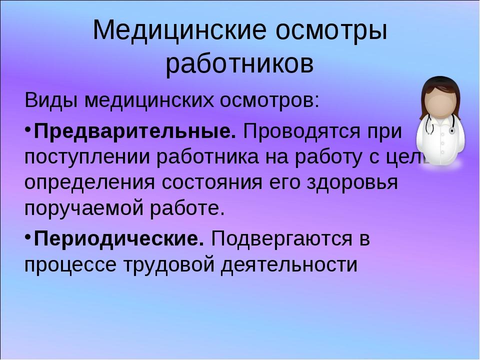 Медицинские осмотры работников Виды медицинских осмотров: Предварительные. Пр...