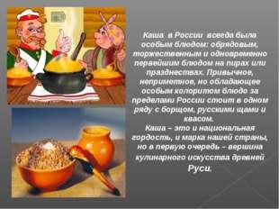 Кашав Россиивсегда была особым блюдом: обрядовым, торжественным и одновре