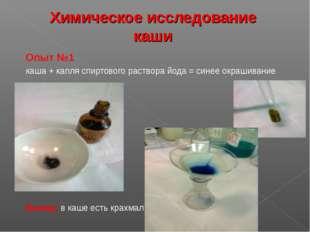 Химическое исследование каши Опыт №1 каша + капля спиртового раствора йода =