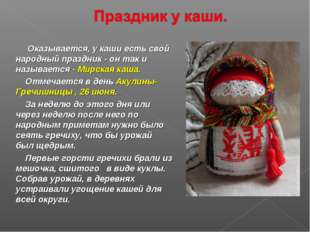 Оказывается, у каши есть свой народный праздник - он так и называется - Мирс