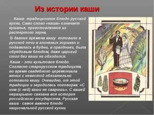 Из истории каши Каша- традиционное блюдо русской кухни. Само слово «каша» оз