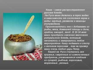 Каша – самое распространенное русское блюдо. На Руси каши делались в трех ви