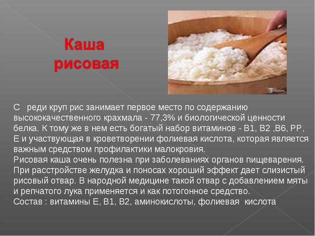 С реди круп рис занимает первое место по содержанию высококачественного крахм...
