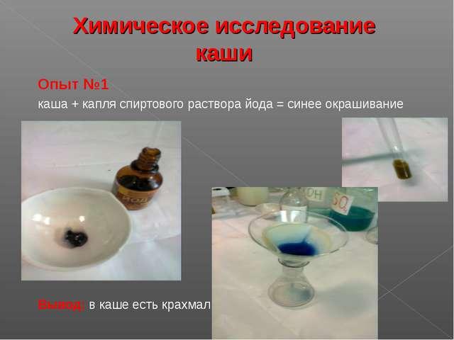 Химическое исследование каши Опыт №1 каша + капля спиртового раствора йода =...