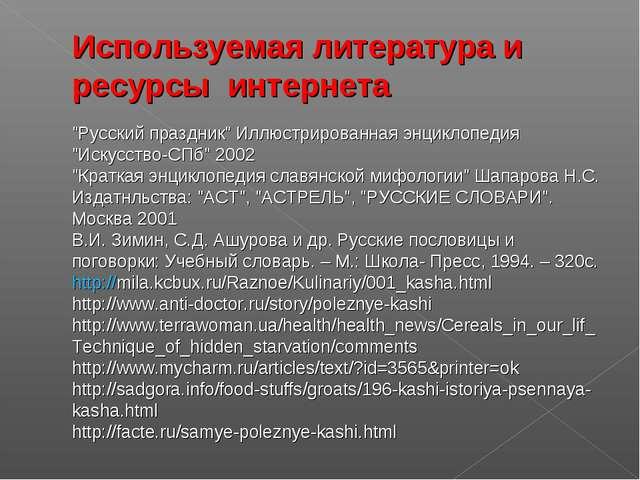 """Используемая литература и ресурсы интернета """"Русский праздник"""" Иллюстрирован..."""