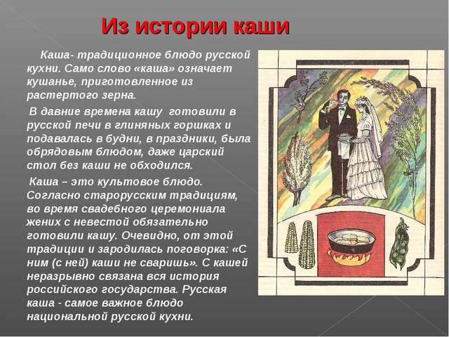 Из истории каши Каша- традиционное блюдо русской кухни. Само слово «каша» оз...
