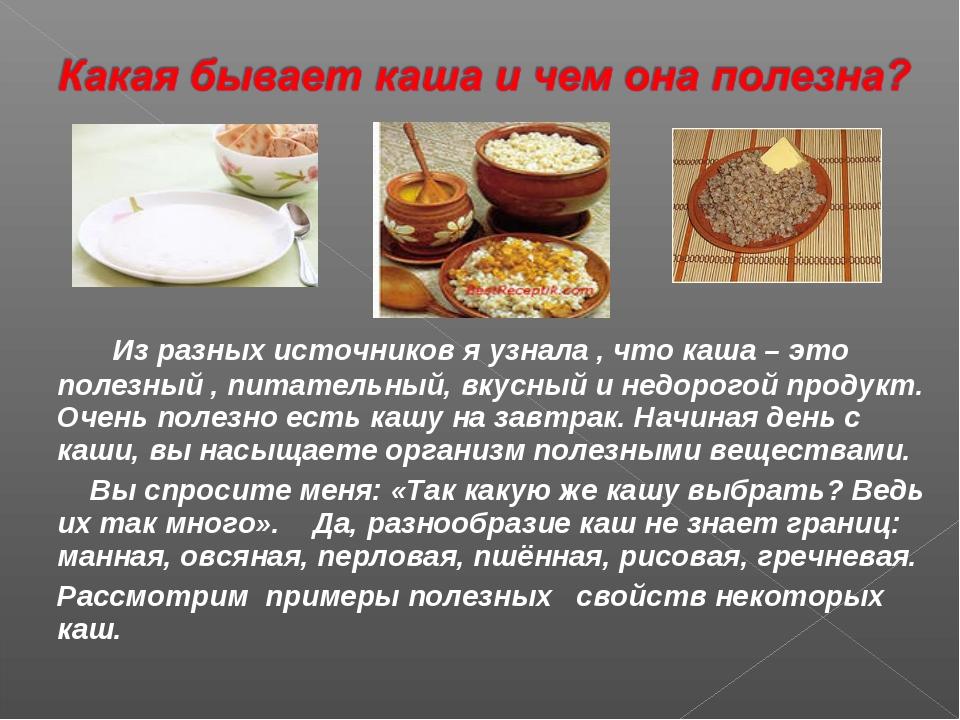 Из разных источников я узнала , что каша – это полезный , питательный, вкусн...