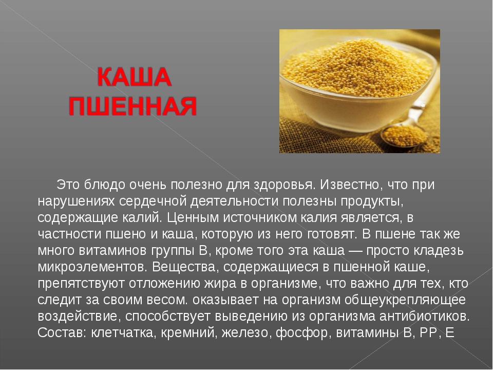 Это блюдо очень полезно для здоровья. Известно, что при нарушениях сердечной...