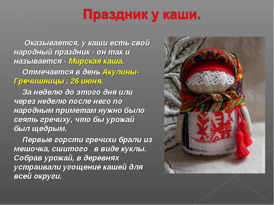 Оказывается, у каши есть свой народный праздник - он так и называется - Мирс...