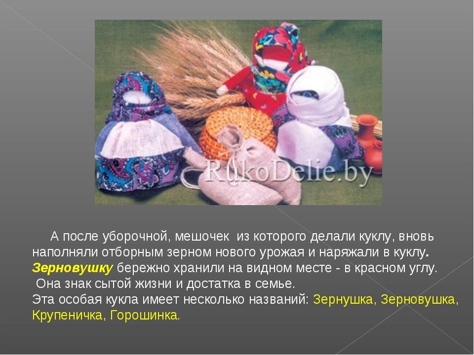 А после уборочной, мешочек из которого делали куклу, вновь наполняли отборны...