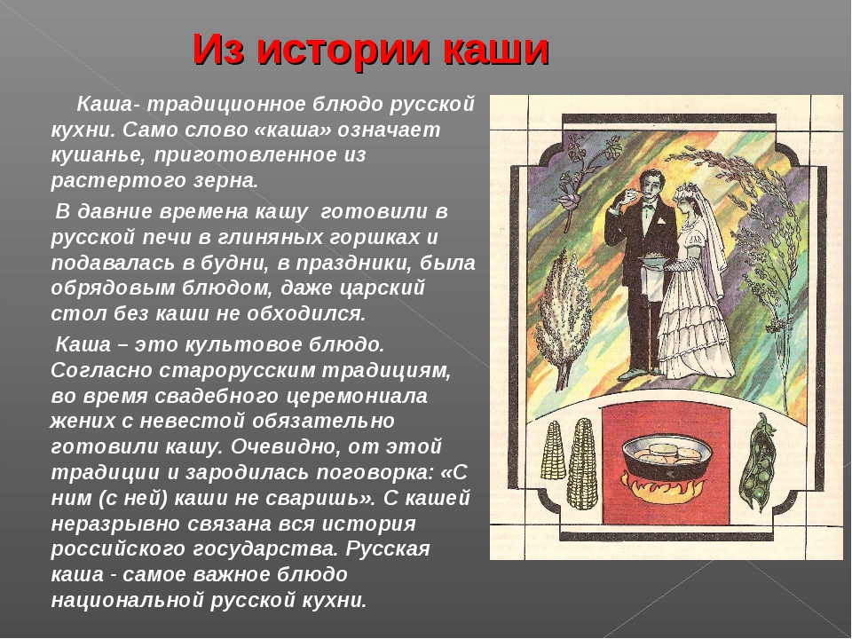 История гречневой каши