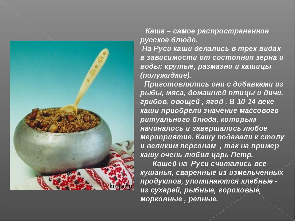 Каша – самое распространенное русское блюдо. На Руси каши делались в трех ви...