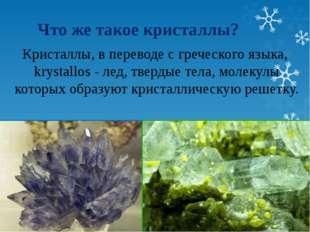 Что же такое кристаллы? Кристаллы, в переводе с греческого языка, krystallos