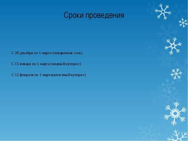Сроки проведения С 20 декабря по 1 марта (поваренная соль) С 13 января по 1...